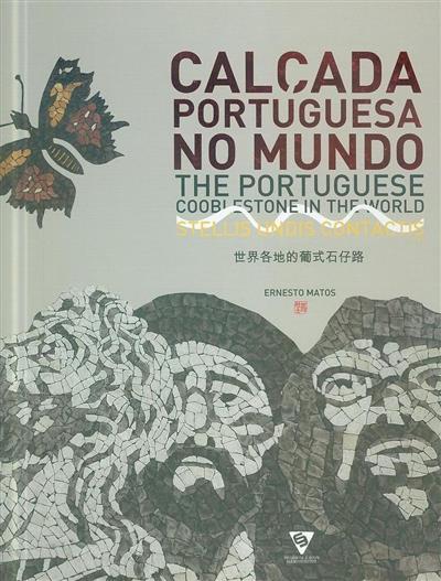 Calçada portuguesa no mundo (Ernesto Matos)