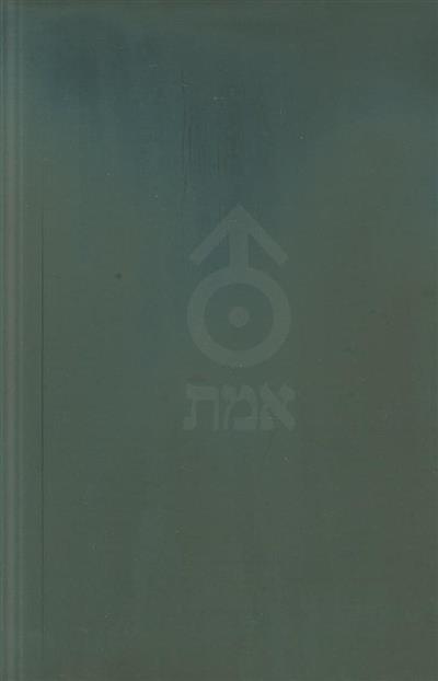 Extras book (dir. artística Part T, Rui Miguel Mata)