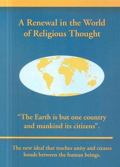A renewal in the world of religious throught (Amir Fahrang Imani)